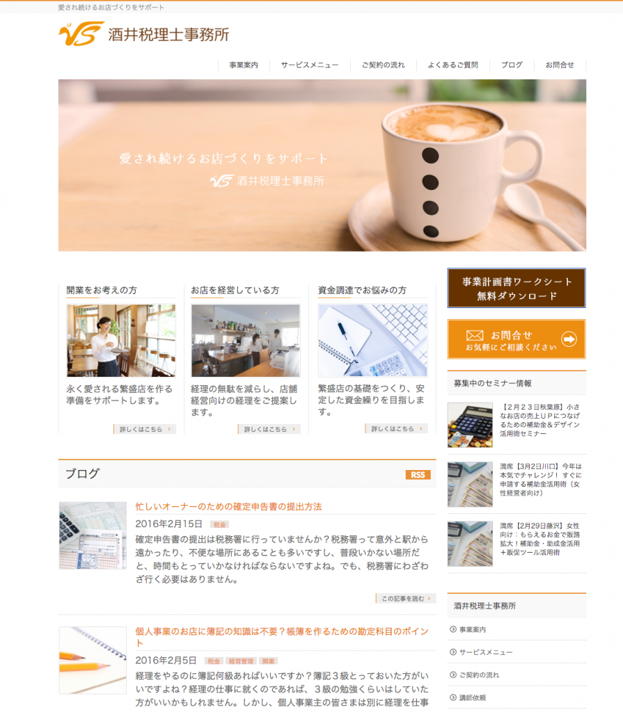 FireShot Capture 51 - カフェや店舗の資金と経営管理をサポートする江戸川区の酒井税理士事務所 - http___sakai-zeirishi.com_