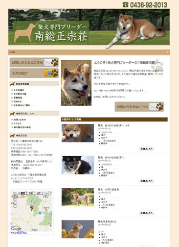 南総正宗荘様 柴犬ブリーダー 子犬販売 千葉県市原市