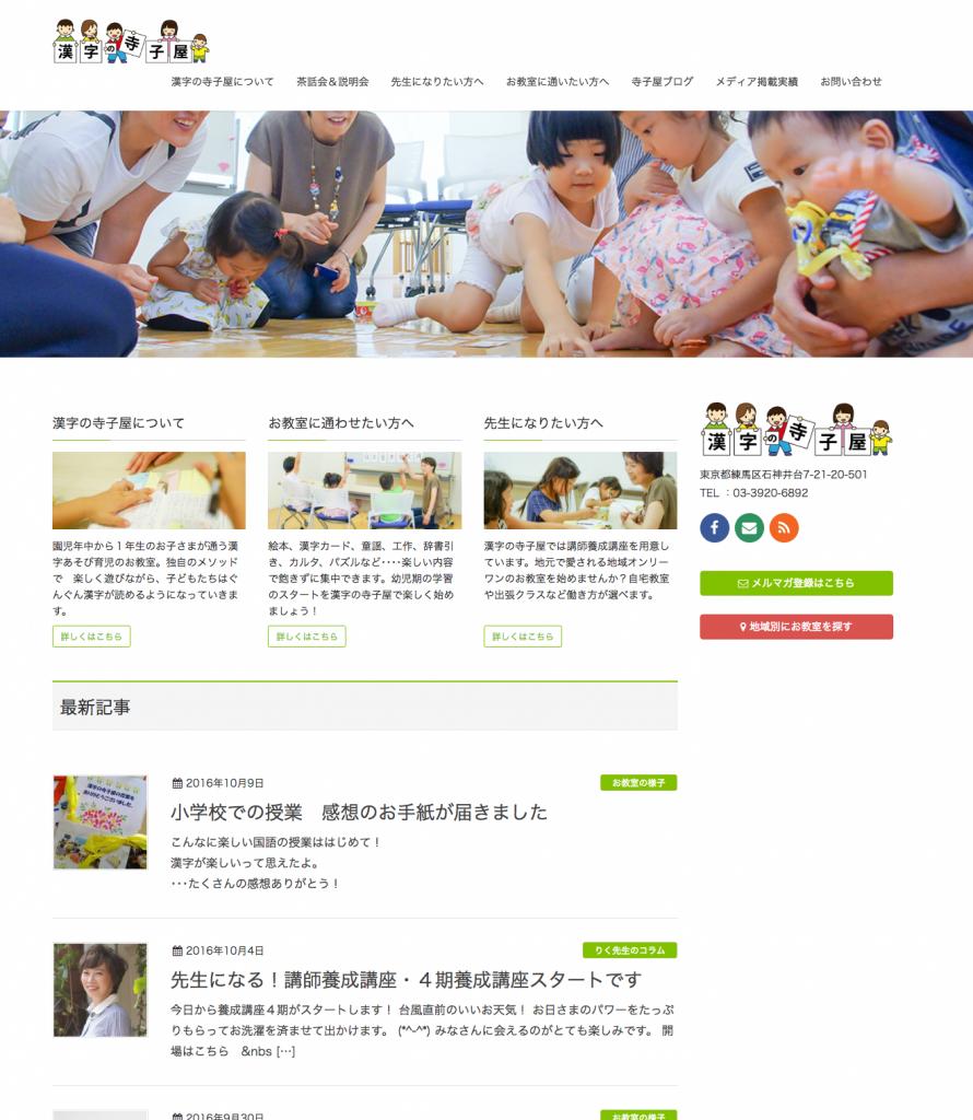 漢字の寺子屋サイト制作