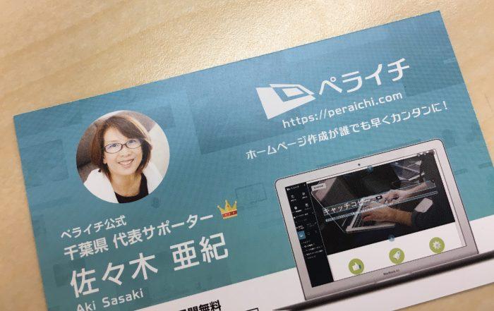 ペライチ 千葉県代表サポーター