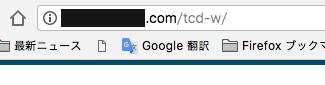 WordPressをSSL化